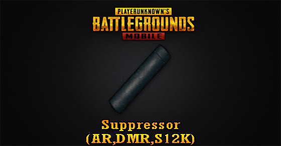 Assault Rifles Suppressor Guide | PUBG MOBILE - zilliongamer